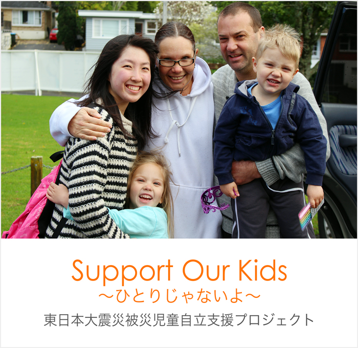 Support Our Kids 〜ひとりじゃないよ〜 東日本大震災被災児童自立支援プロジェクト