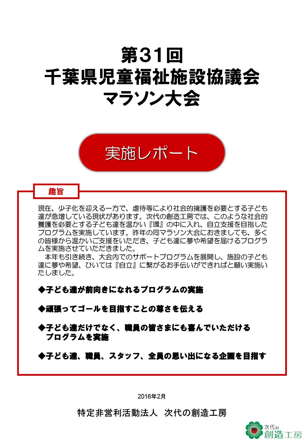 第31回千葉県児童福祉施設協議会マラソン大会 実施報告書