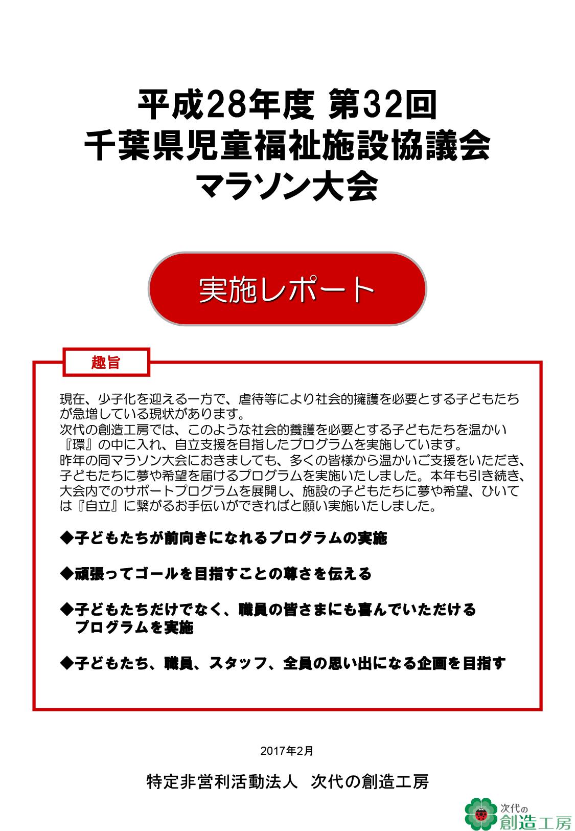 第32回千葉県児童福祉施設協議会マラソン大会 実施報告書