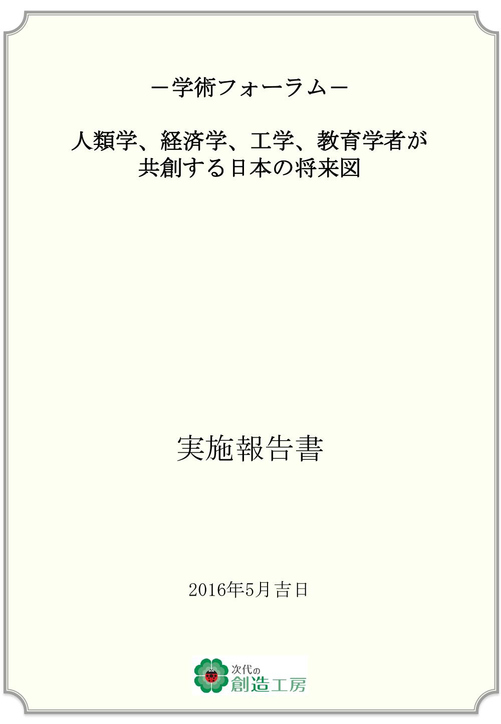第1回学術フォーラム 人類学、経済学、工学、教育学者が共創する日本の将来図