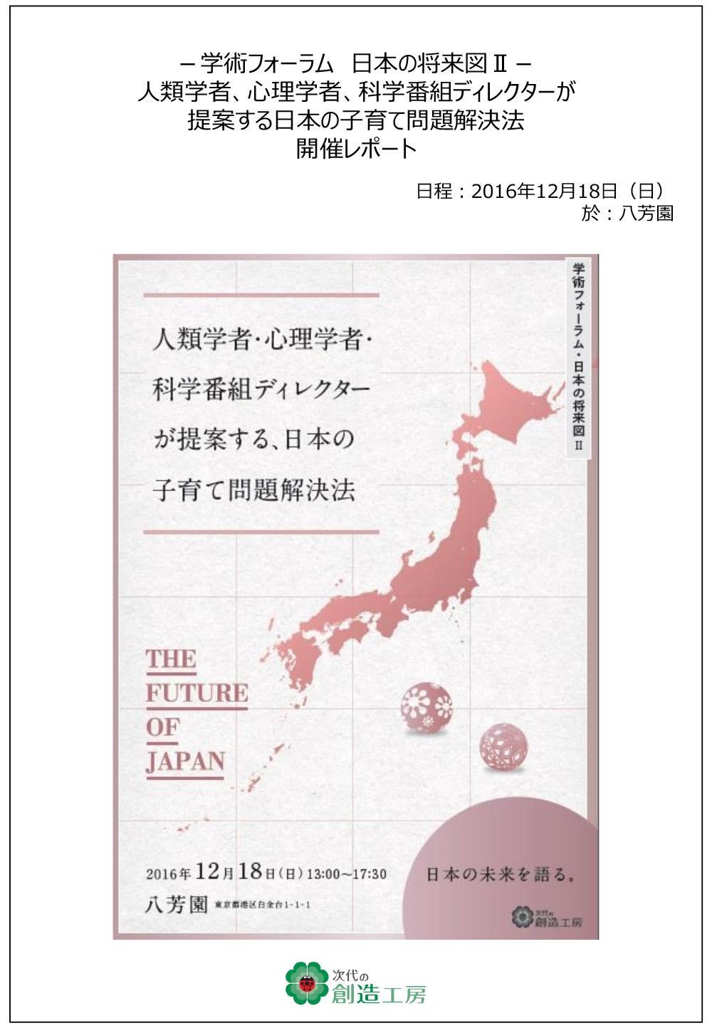 第2回 学術フォーラム 日本の将来図Ⅱ