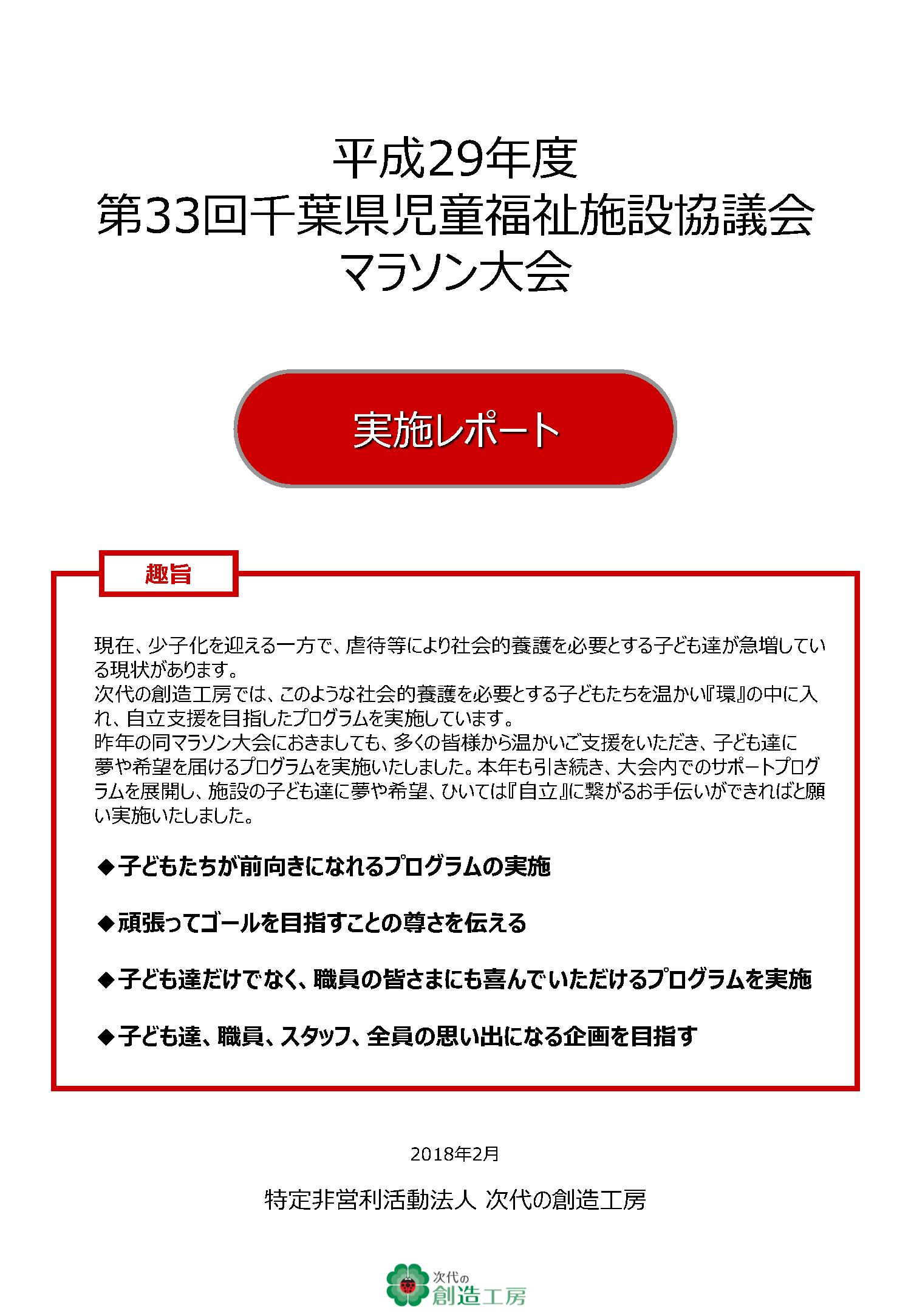 第33回千葉県児童福祉施設協議会マラソン大会 実施報告書